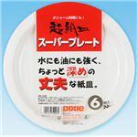 日本デキシー スーパープレート 26cm 6枚 × 5 点セット