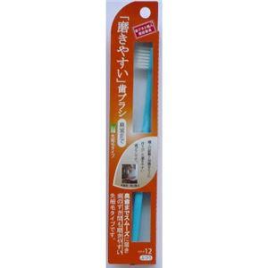 ライフレンジ LT‐12 「磨きやすい」歯ブラシ(奥歯まで)先細 × 12 点セット