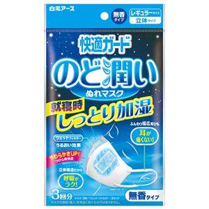 白元快適ガードのど潤いぬれマスク無香タイプレギュラーサイズ3セット入×5点セット