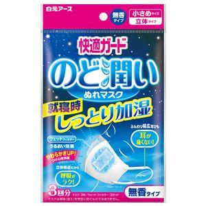 白元 快適ガードのど潤いぬれマスク無香タイプ小さ...の商品画像