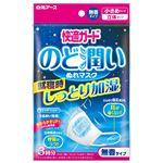 白元 快適ガードのど潤いぬれマスク無香タイプ小さめサイズ3セット入 × 5 点セット