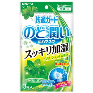 (まとめ)白元アース快適ガードのど潤いぬれマスクグリーンミントの香りレギュラーサイズ3セット入【×5点セット】