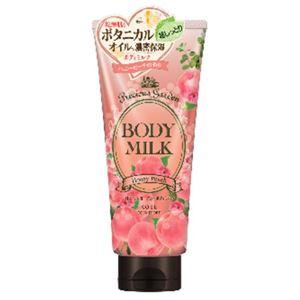 (まとめ)コーセーコスメポートプレシャスガーデンBミルク(ハニーピーチ)【×3点セット】