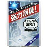 エステー クルマの消臭力 シート下専用 レギュラー200g 無香料 × 3 点セット