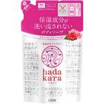 ライオン hadakara(ハダカラ)ボディソープ ピュアローズの香り つめかえ用 × 3 点セット