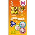 宇都宮製作 クインポリエチ手袋100枚入 M (N) × 5 点セット