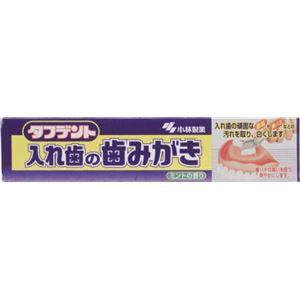 小林製薬 タフデント 入れ歯の歯みがき × 3 点セット