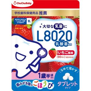 (まとめ)ジェクスL8020乳酸菌チュチュベビータブレットいちご風味【×3点セット】