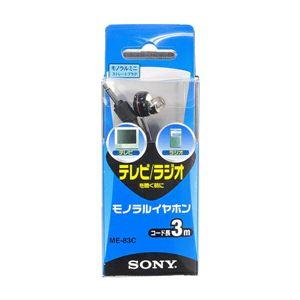 ソニー テレビ用イヤホン ME‐83C × 3 点セット