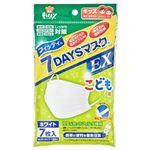 玉川衛材 フィッティ 7DAYSマスクEX 7枚入 ホワイト キッズサイズ × 10 点セット
