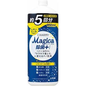 ライオン CHARMY Magica 除菌+ レモンピール詰め替え大型 × 3 点セット