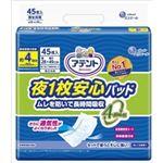 大王製紙 アテント夜1枚安心パッドムレを防いで長時間吸収4回吸収45枚