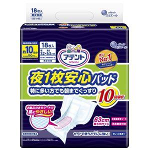 大王製紙アテント夜1枚安心パッド特に多い方でも朝までぐっすり10回吸収18枚