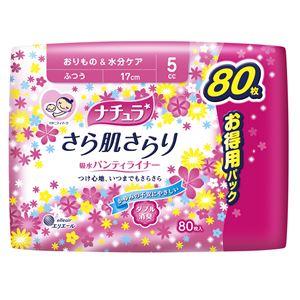 大王製紙ナチュラさら肌さらり吸水パンティライナー(ふつう)80枚(大容量)×3点セット