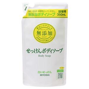 ミヨシ石鹸 無添加 ボディソープ白いせっけん詰め替え × 5 点セット