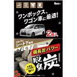 エステー クルマの脱臭炭 ワンボックス・ワゴン車シート下専用 × 3 点セット