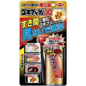 アース製薬 ゴキプッシュプロ × 3 点セット