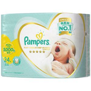 P&G パンパース はじめての肌へのいちばん × 3 点セット