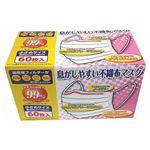 昭和紙工 息がしやすい不織布マスク箱入り60枚小さめサイズ × 5 点セット