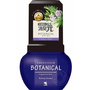 小林製薬 お部屋の消臭元ボタニカル リラクシーアロマの香り × 5 点セット