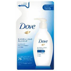 (まとめ)ユニリーバ Dove(ダヴ) ダヴモイスチャーミルククレンジングつめかえ用 【×3点セット】