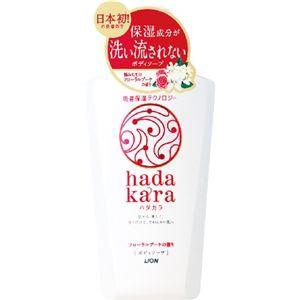 ライオン hadakaraボディーソープ フローラルブーケの香り 本体 × 3 点セット