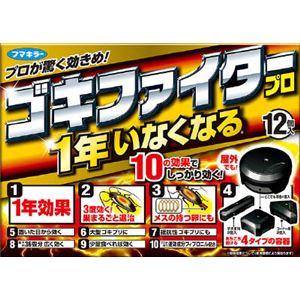 フマキラー ゴキファイタープロ12個入り × 3 点セット