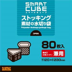 日本サニパック SC62 スマートキューブストッキング水切り袋 兼用 80枚 × 5 点セット