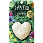 (まとめ)ウテナ マジアボタニカ ボタニカル石鹸 【×3点セット】