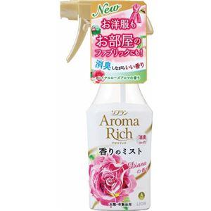 ライオン ソフラン アロマリッチ香りのミスト ダイアナの香り 280ml × 5 点セット
