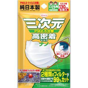 興和新薬 三次元高密着マスクナノこども用サイズ5枚 × 5 点セット