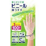 エステー 使いきり手袋 ビニール 極うす手 S 半透明 100枚 × 3 点セット