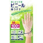 エステー 使いきり手袋 ビニール 極うす手 M 半透明 100枚 × 3 点セット