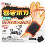 桐灰化学 巻きポカ 手首用(本体) × 3 点セット