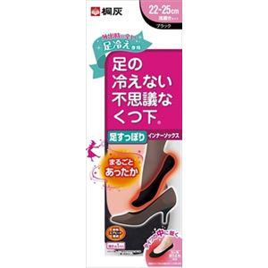桐灰化学 足の冷えない不思議な靴下 足すっぽりインナーソックス ブラック 22‐25cm × 3 点セット