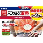 桐灰化学 血流改善アンメルツ温熱 ワイドホットン5枚(医療機器) × 3 点セット