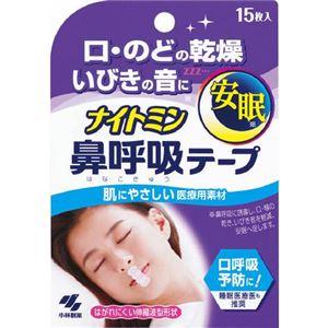 (まとめ)小林製薬ナイトミン鼻呼吸テープ【×3点セット】