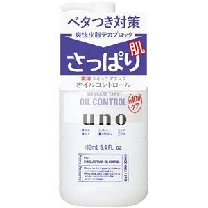 (まとめ)資生堂 ウーノ スキンケアタンク(さっぱり)(医薬部外品) 【×3点セット】