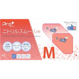 宇都宮製作 プロプラス ニトリルスムースPF 100枚入 Mサイズ × 3 点セット