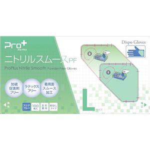 宇都宮製作 プロプラス ニトリルスムースPF 100枚入 Lサイズ × 3 点セット