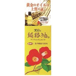 黒ばら本舗 純椿油 47ml × 3 点セット