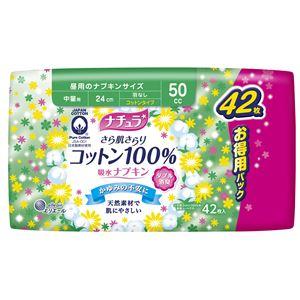 大王製紙 ナチュラ さら肌さらりコットン100%吸水ナプキン中量用 42枚(大容量) × 3 点セット