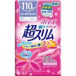 日本製紙クレシア ポイズ 肌ケアパッド 超スリム 多い時も安心用 20枚 × 3 点セット