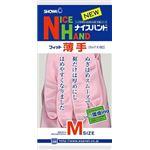 ショーワ ナイスハンドフィット(薄手)Mピンク × 20 点セット