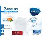 ブリタ マクストラプラス交換用フィルター2 × 1 点セット