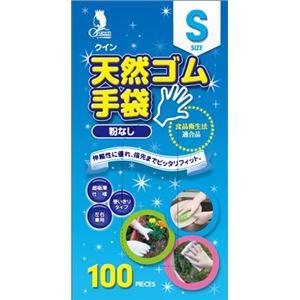 宇都宮製作 クイン天然ゴム手袋 S 100枚入 (N) × 3 点セット
