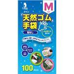 宇都宮製作 クイン天然ゴム手袋 M 100枚入 (N) × 3 点セット