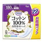 大王製紙 アテント コットン100%自然素材パッド多い時・長時間も安心大容量パック 22枚 × 3 点セット