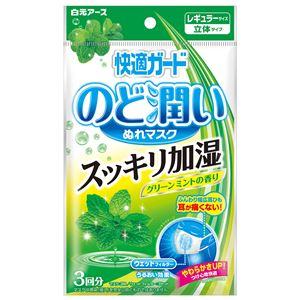 (まとめ)白元アース快適ガードのど潤いぬれマスクグリーンミントの香りレギュラーサイズ3セット入【×10点セット】
