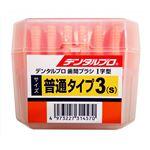 デンタルプロ デンタルプロ歯間ブラシ I字 50P サイズ3(S) × 3 点セット